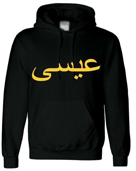 Personalised Gold Kids Arabic Name Hoodie Black