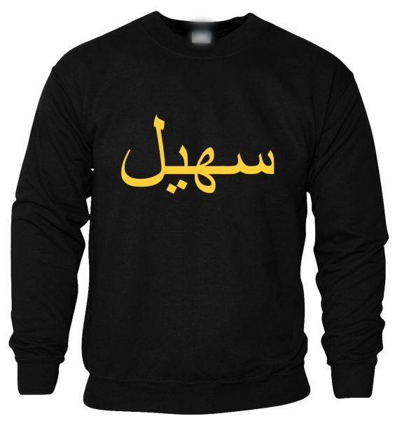 Personalised Kids Gold Arabic Name Sweatshirt Jumper Black