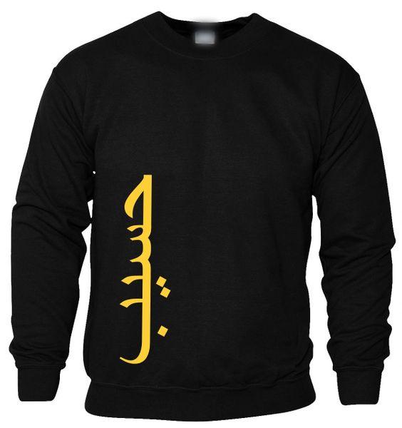 Personalised Kids Gold Arabic Name Sweatshirt Jumper Black Vertical Side
