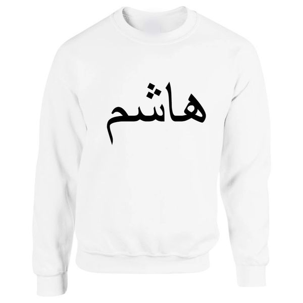 Personalised Arabic Sweatshirt Jumper White Chest