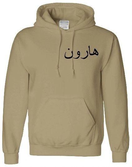 Personalised Arabic Hoodie Jumper Sand Black