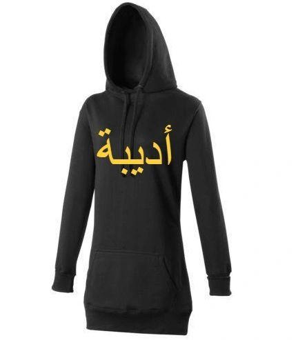 Personalised Arabic Name Hoodie Black Gold Longline Womens