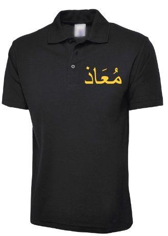 Kids Personalised Gold Arabic Name Polo T Shirt Black
