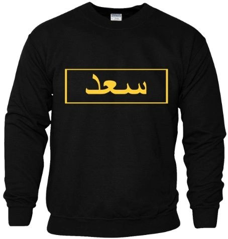 Personalised Arabic Sweatshirt Gold Block Design Jumper Black