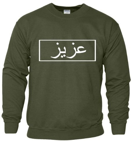 Personalised Arabic Sweatshirt Block Design Jumper Military Green