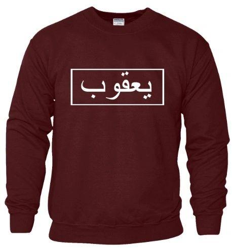 Personalised Arabic Sweatshirt Block Design Jumper Maroon
