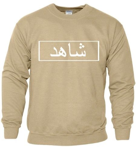 Personalised Arabic Sweatshirt Block Design Jumper Sand