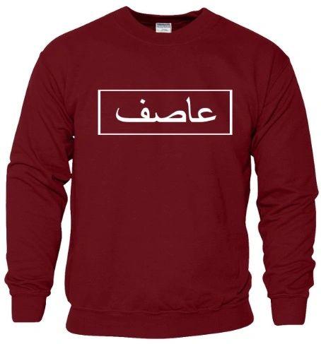 Personalised Arabic Sweatshirt Block Design Jumper Wine