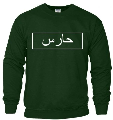 Personalised Arabic Sweatshirt Block Design Jumper Bottle Green