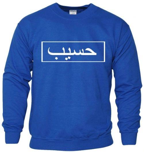 Personalised Arabic Sweatshirt Block Design Jumper Royal Blue