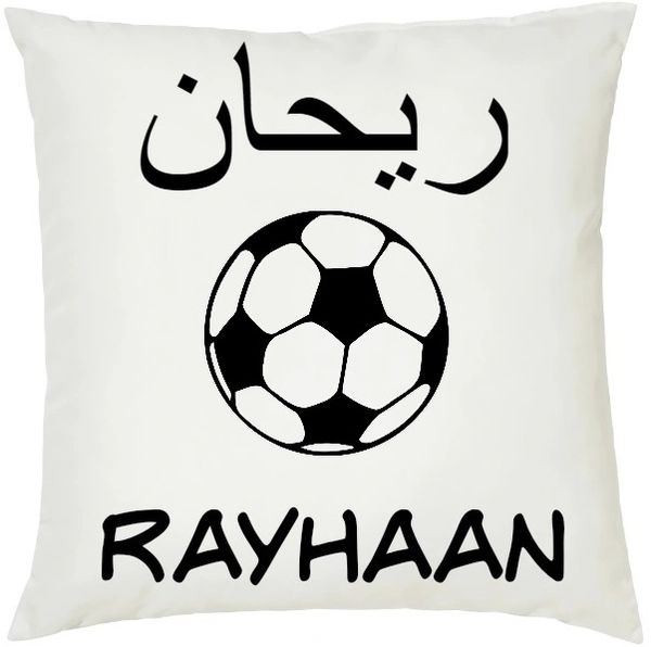 Personalised Kids Arabic Name Boy Football Cushion Muslim Gift