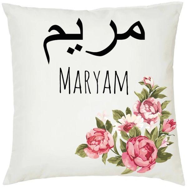 Personalised Arabic Name Girls Flower Cushion Muslim Gift