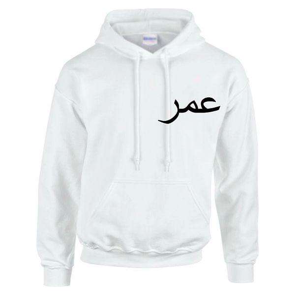 Personalised Arabic Hoodie White