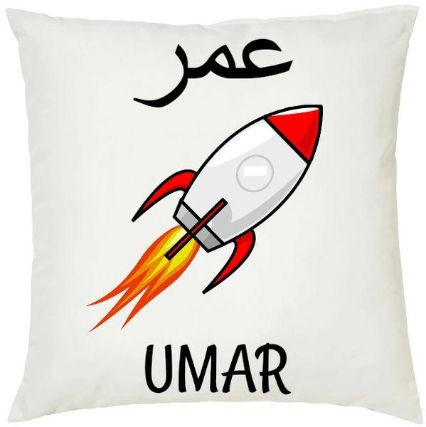 Personalised Kids Arabic Name Boy Rocket Cushion Muslim Gift