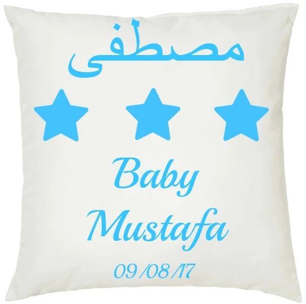 Personalised Kids Arabic Name Baby Boy New Born Cushion Muslim Gift