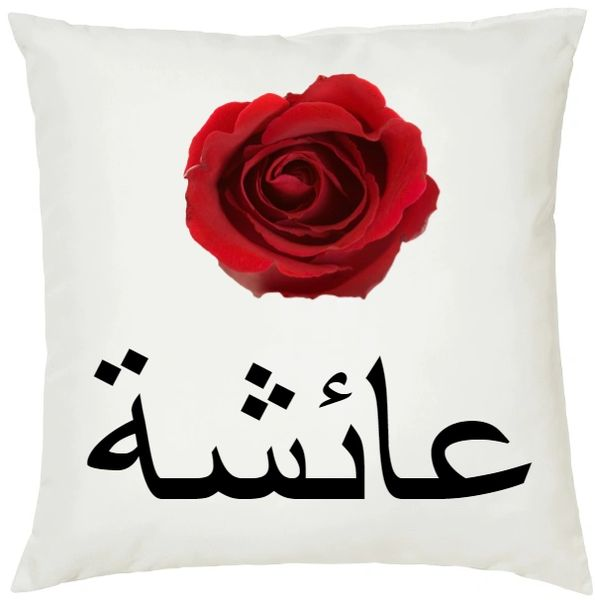 Personalised Arabic Name Girls Red Rose Cushion Muslim Gift