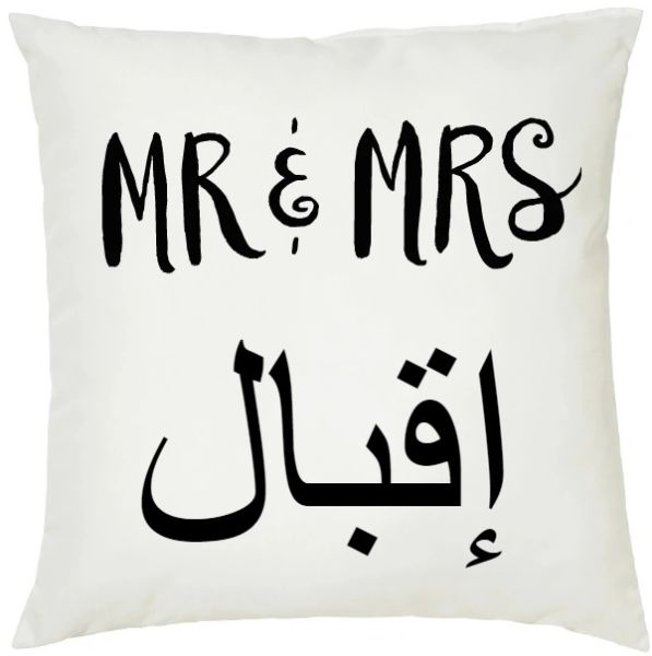 Personalised Arabic Name Mr and Mrs Cushion Muslim Wedding Gift
