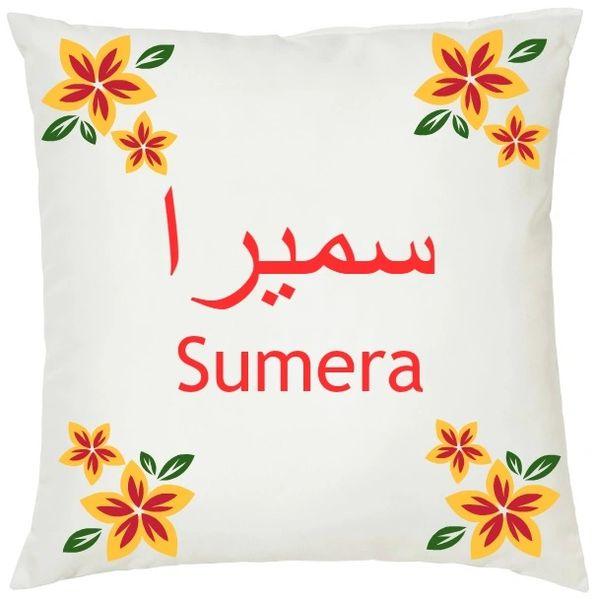 Personalised Arabic Name Girls Yellow Flower Cushion Muslim Gift