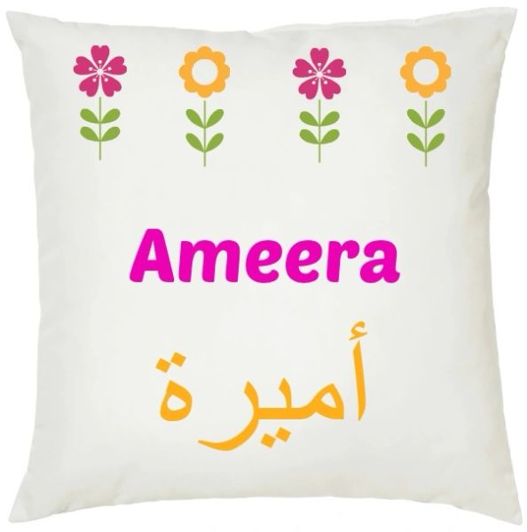 Personalised Arabic Name Girls Flowery Cushion Muslim Gift