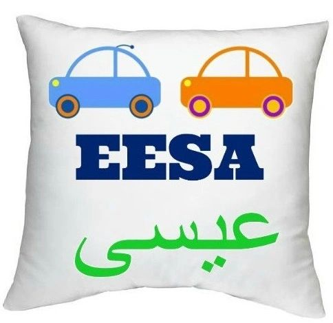 Personalised Kids Arabic English Name Baby Car Cushion Muslim Newborn Gift
