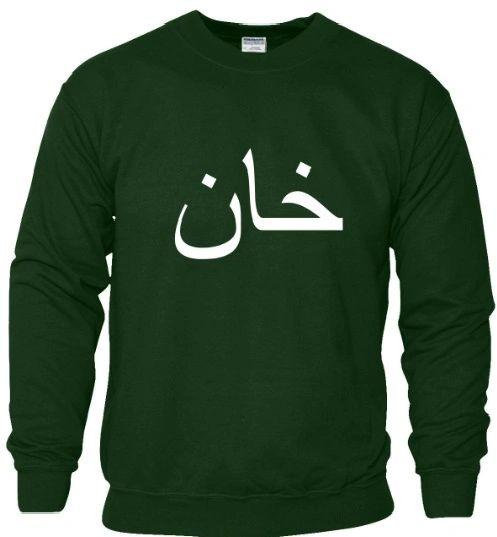 Personalised Arabic Sweatshirt Jumper Bottle Green