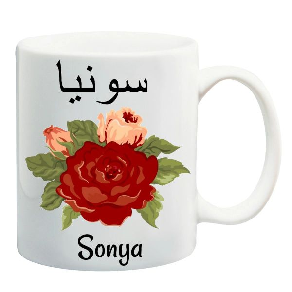 Personalised Arabic English Name Rose Floral Flower Islamic Gift Mug