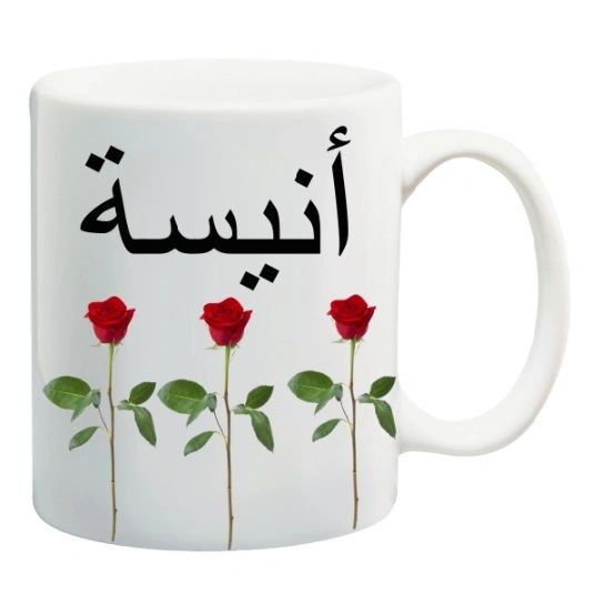 Personalised Arabic Name Rose Floral Flower Islamic Gift Mug