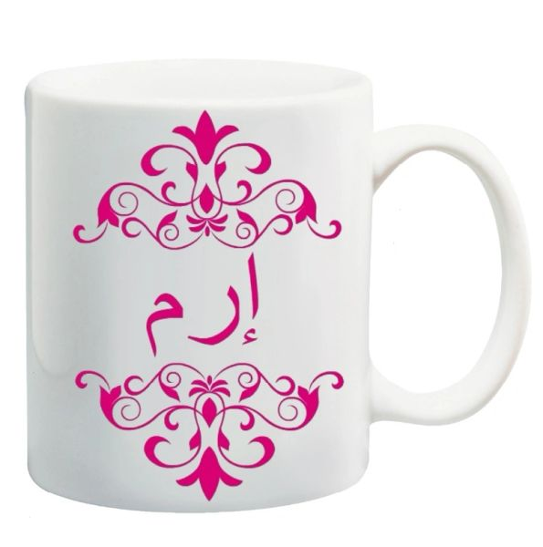Personalised Arabic Pattern Islamic Gift Mug