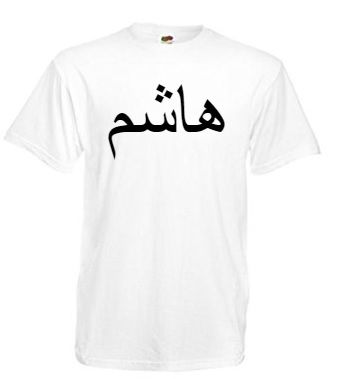 Personalised Arabic Name T Shirt White