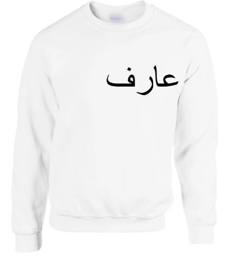 Personalised Arabic Sweatshirt Jumper White