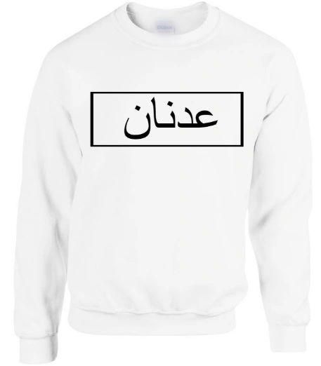 Personalised Arabic Sweatshirt Block Design Jumper White
