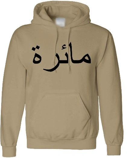 Personalised Arabic Hoodie Jumper Sand Black Chest