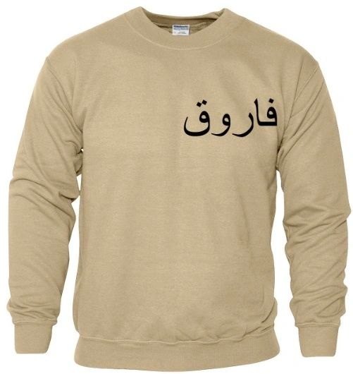 Personalised Arabic Sweatshirt Jumper Sand Black
