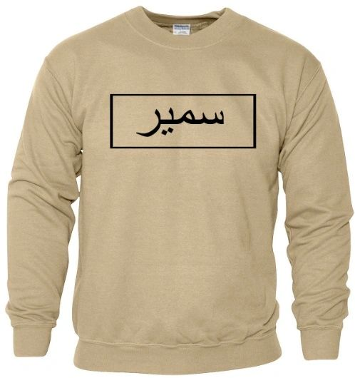Personalised Arabic Sweatshirt Black Block Design Jumper Sand