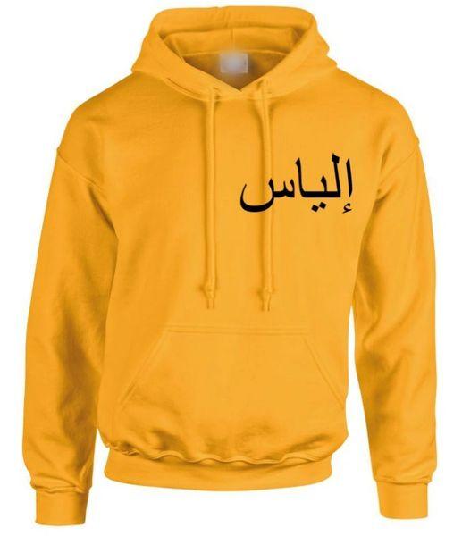 Personalised Arabic Name Hoodie Golden Yellow