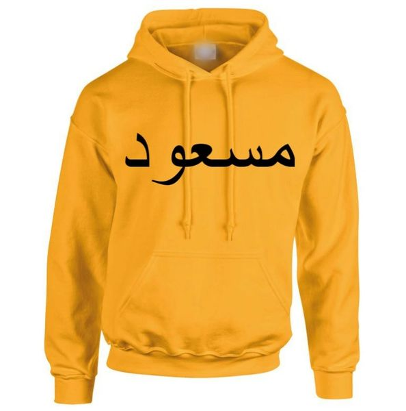 Personalised Arabic Name Hoodie Golden Yellow Chest