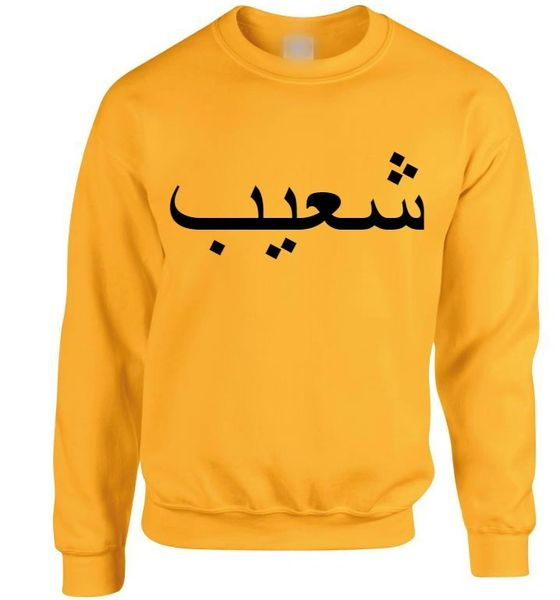Personalised Arabic Sweatshirt Jumper Golden Yellow Chest