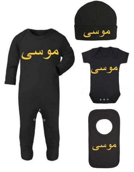 Personalised Arabic Name Boy Girl Black Baby Bodysuit Romper Hat Vest Bib Gift Set