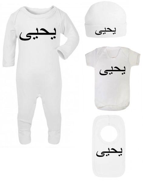 Personalised Arabic Name Boy Girl White Baby Bodysuit Romper Hat Vest Bib Gift Set