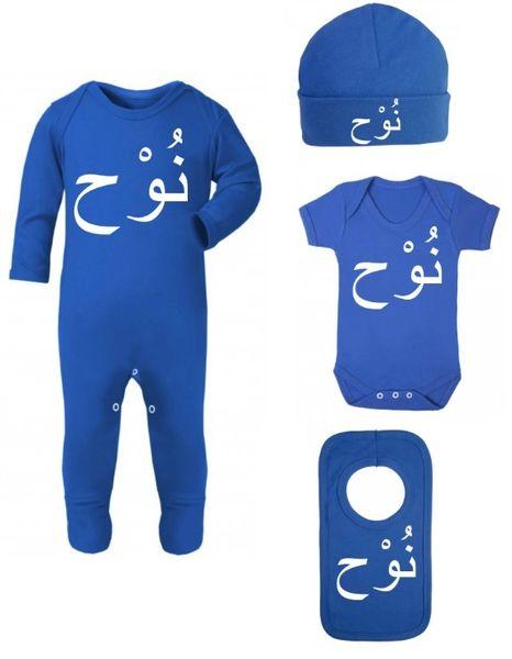 Personalised Arabic Name Boy Blue Baby Bodysuit Romper Hat Vest Bib Gift Set