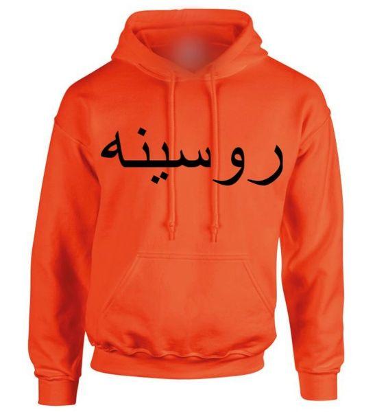 Personalised Arabic Name Hoodie Orange Chest