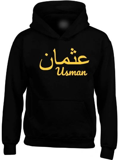 Personalised Kids Arabic English Name Hoodie