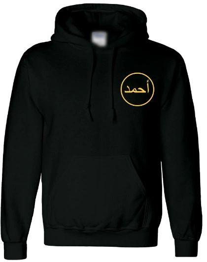 Personalised Arabic Name Hoodie Gold Round