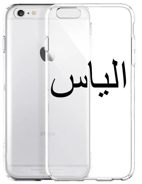 Arabic Name Phone Clear Silcone Case Cover