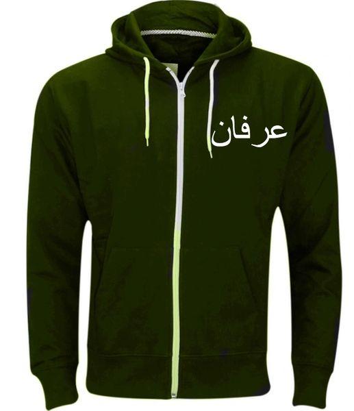 Mens Personalised Arabic Size Name Zip Hoodie Olive Green Zipped Hoody