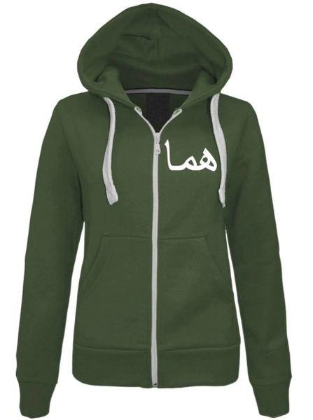 Khaki Military Green Womens Personalised Arabic Name Zip Hoodie