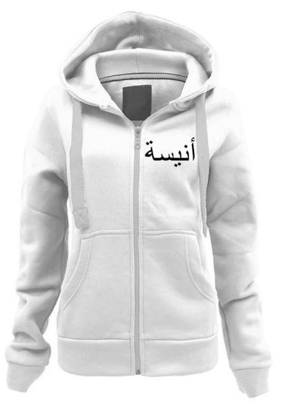 White Womens Personalised Arabic Name Zip Hoodie