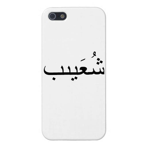 Personalised Arabic Name Phone Cover