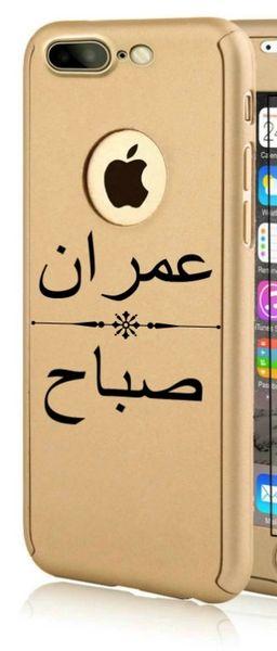 Arabic 2 Name Phone Case Cover