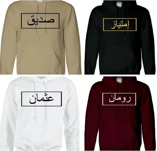 Personalised Arabic Name Hoodie Block Chest